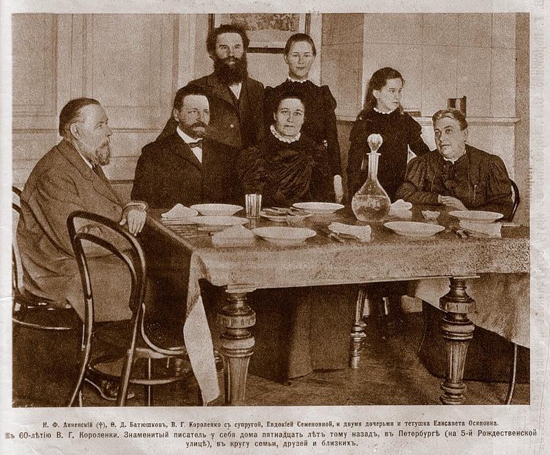 семья Короленко
