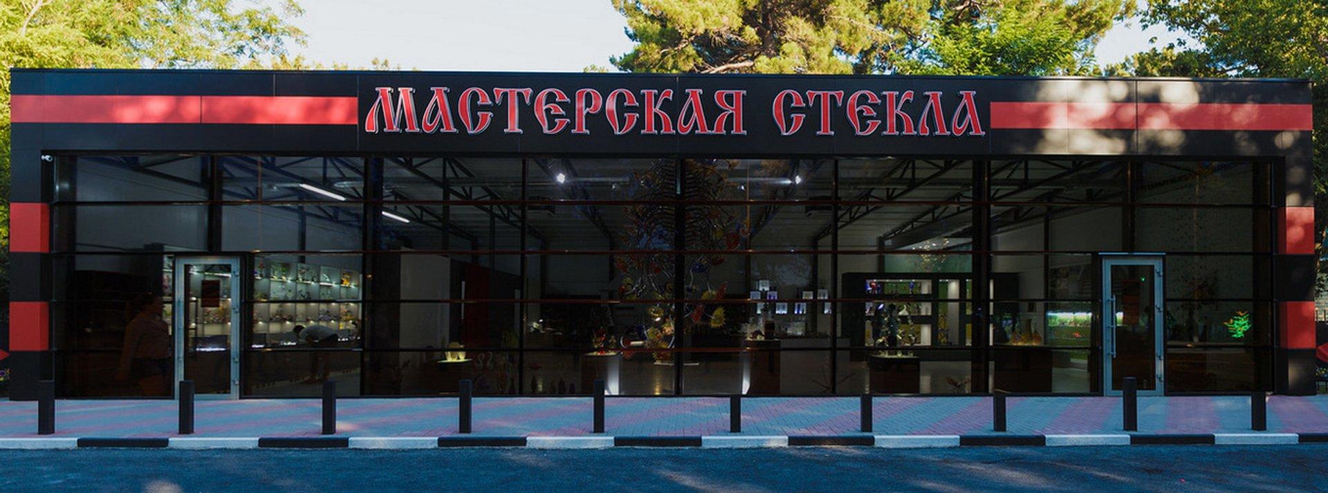 музей стекла