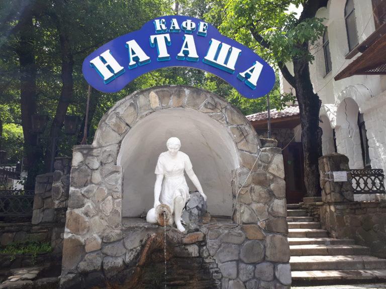 кафе Наташа