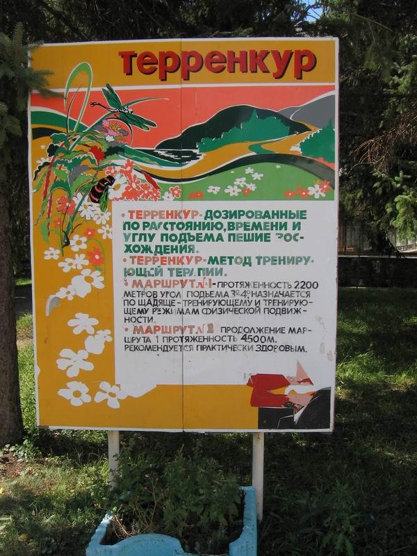 Терренкур в Архипо-Осиповке