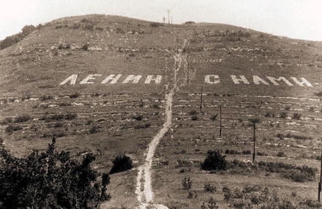 надпись на горе