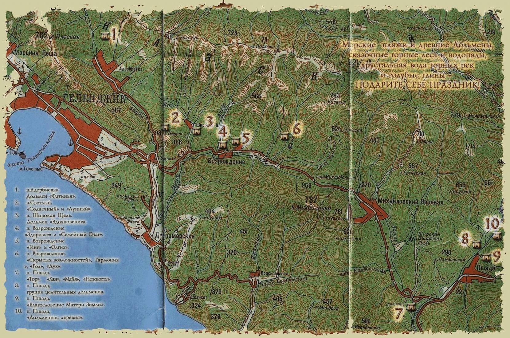 Карта дольменов Геленджика