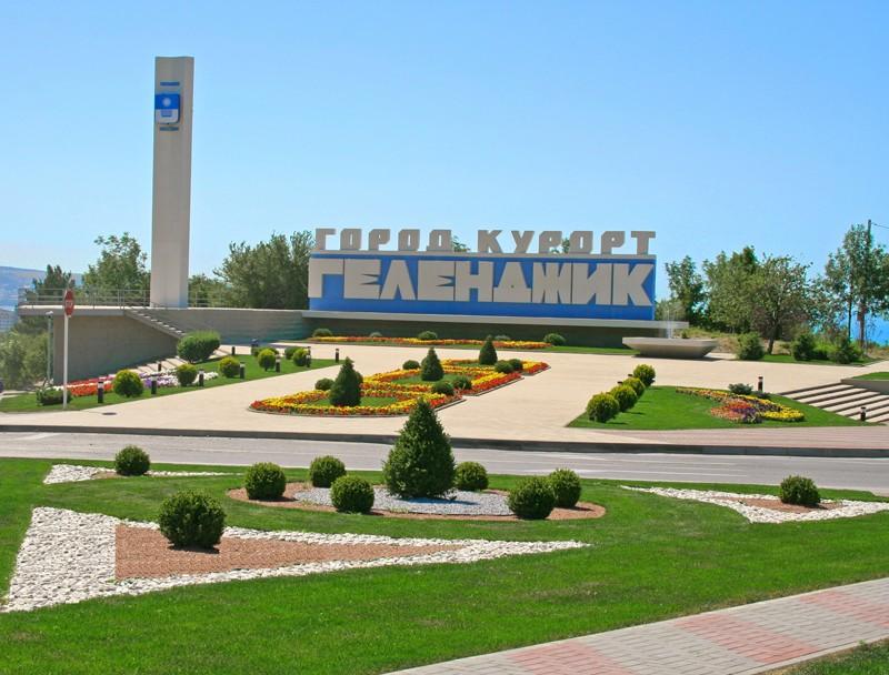 Город-курорт Геленджик