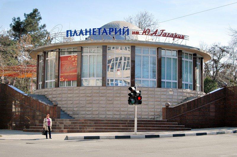 Планетарий им. Ю.А. Гагарина