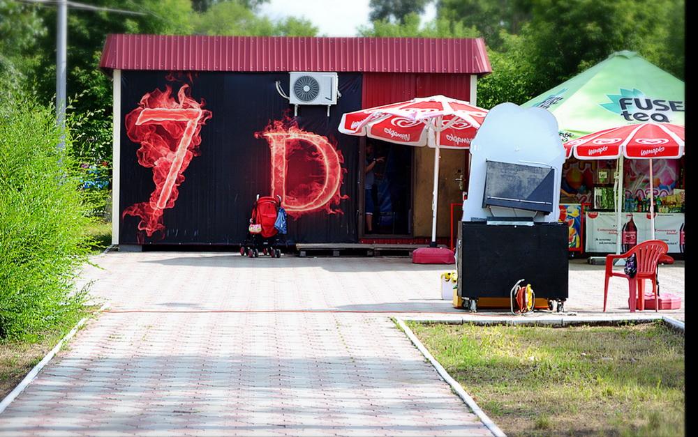 Кинотеатр 7D