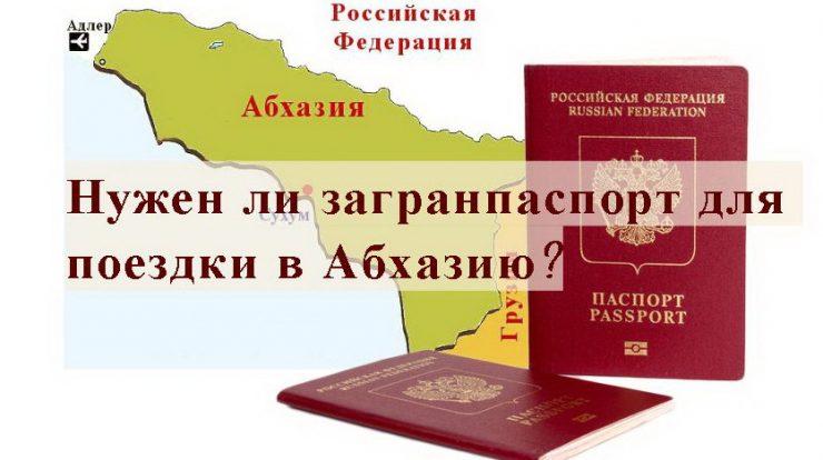 загранпаспорт в Абхазию