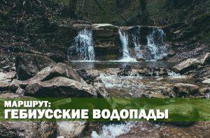 Гебиусские водопады как добраться