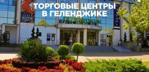 ТЦ Геленджик