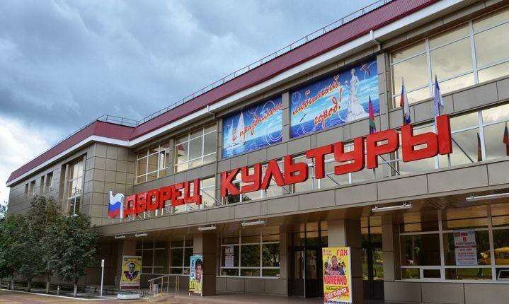 Дворец культуры в городе Геленджик