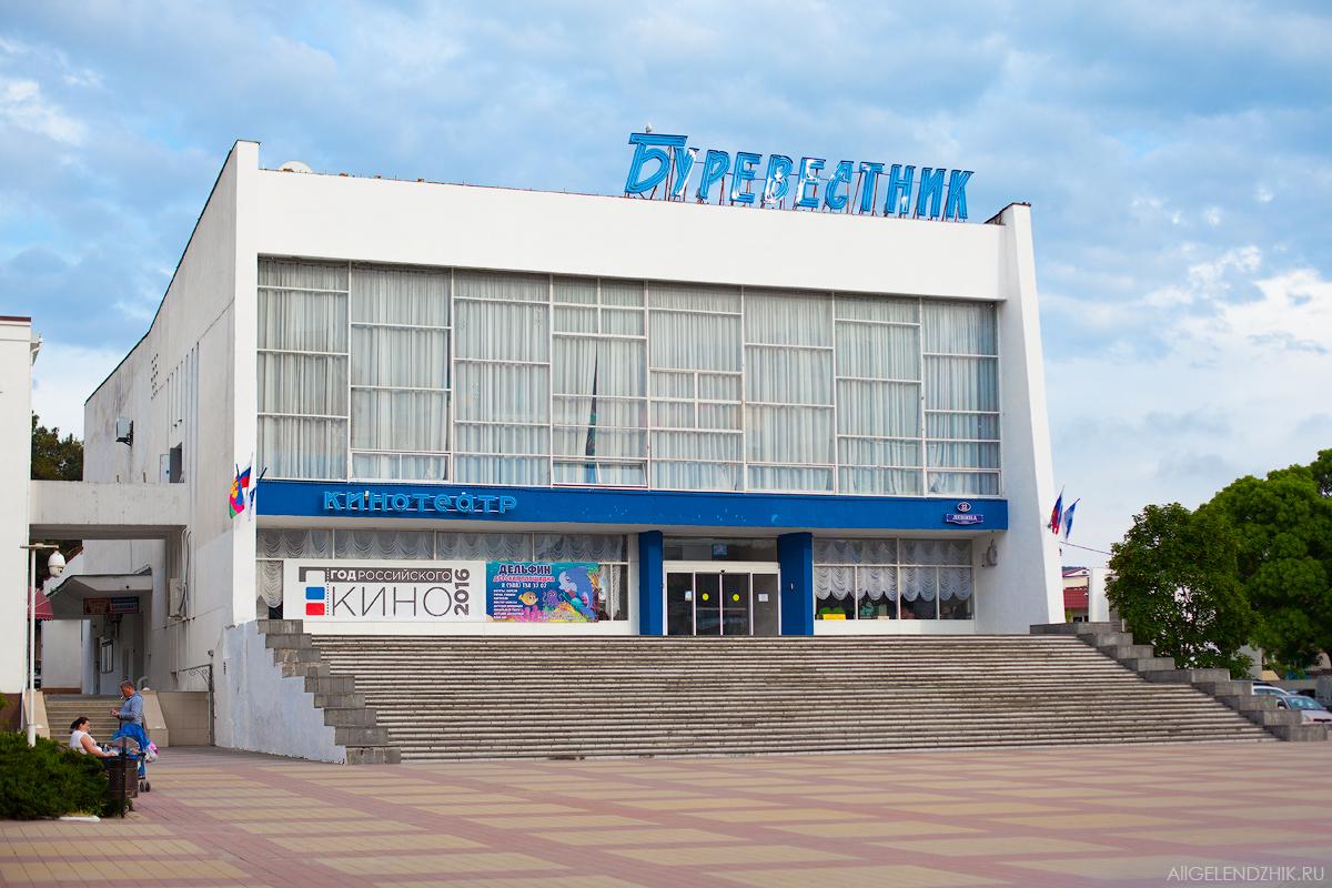 """Кинотеатр """"Буревестник"""" в Геленджике"""