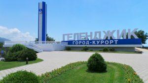 Экскурсии в городе Геледжик