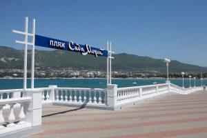пляж отеля Сады морей в Геленджике